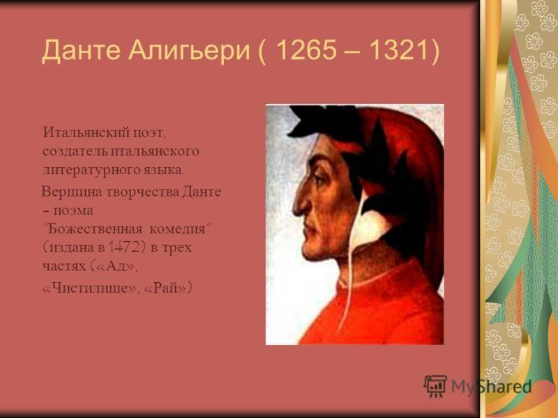 Данте: политик, изгнанник, поэт