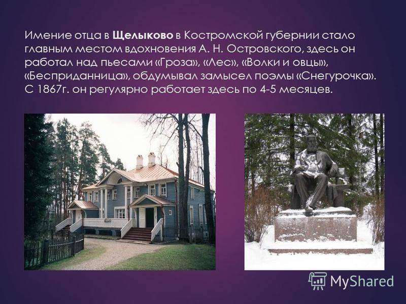 Биографияалександра николаевичаостровского