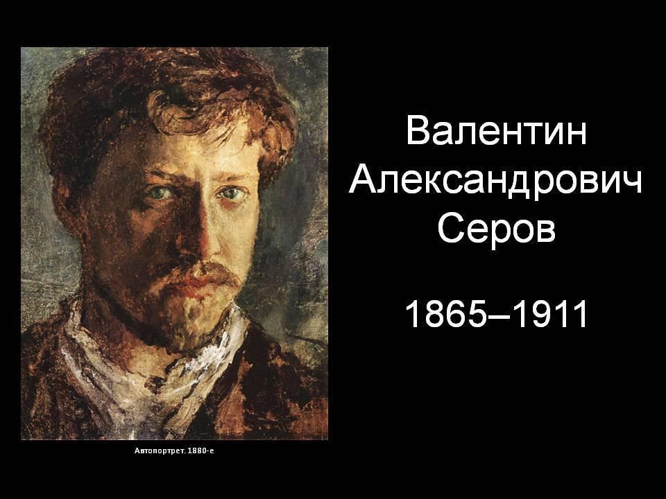 Валентин серов: картины, биография художника