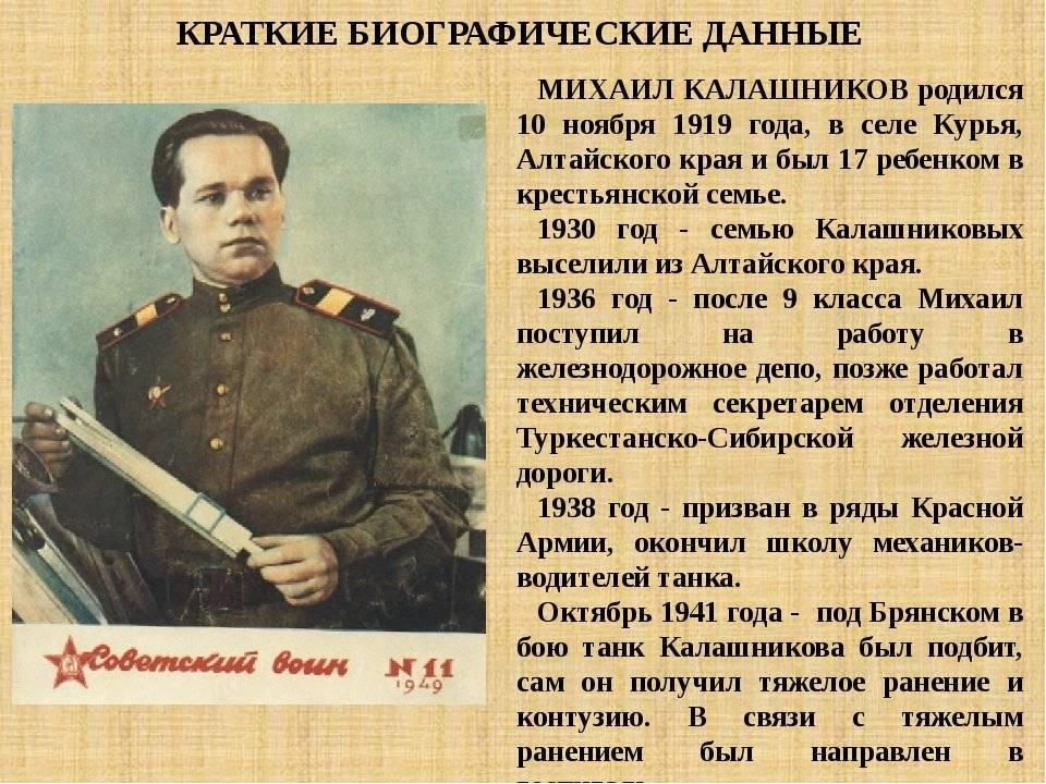 Михаил тимофеевич калашников – биография, фото, личная жизнь, причина смерти, автомат, ак - 24сми