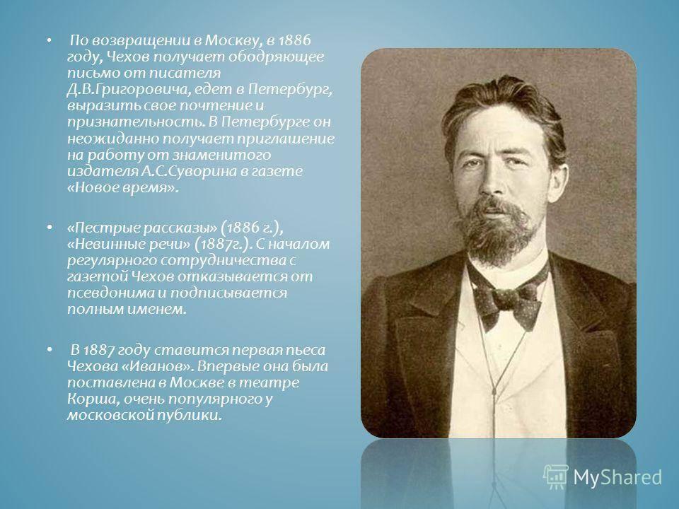 Антон чехов — биография, факты