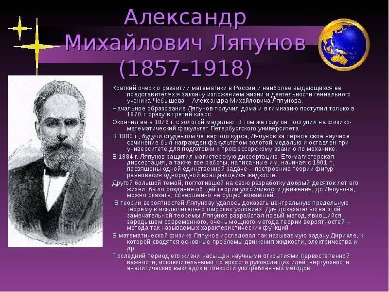 Ляпунов, александр михайлович википедия