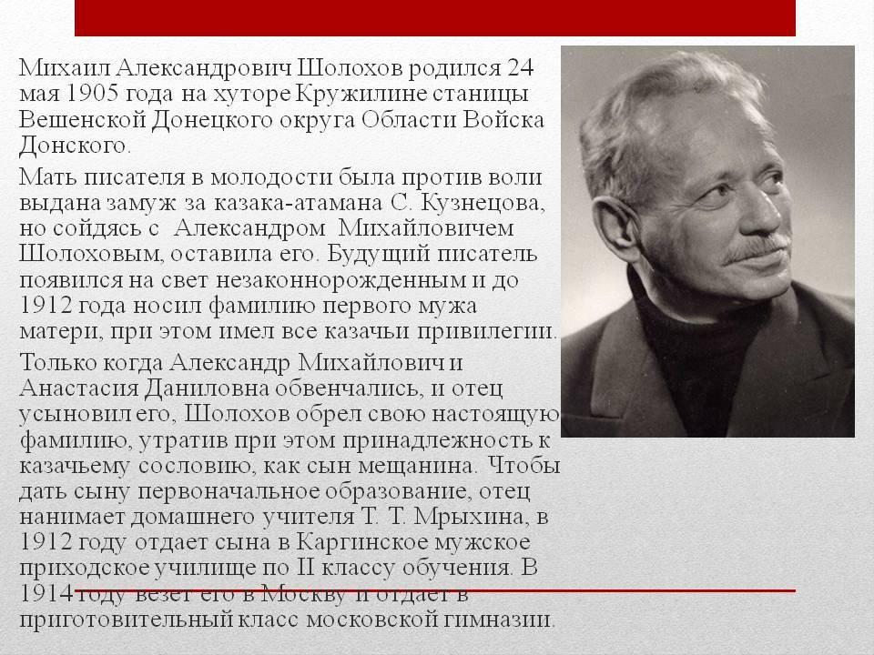 Шолохов, михаил александрович | русская литература вики | fandom