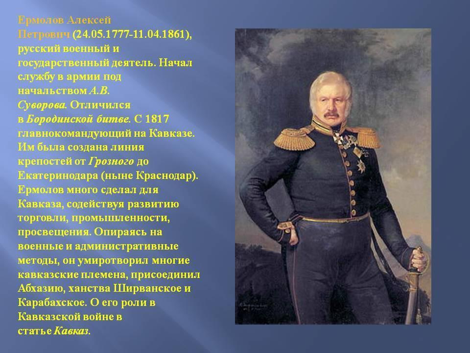 Алексей петрович ермолов. как алексей петрович ермолов отучил чеченцев красть людей.