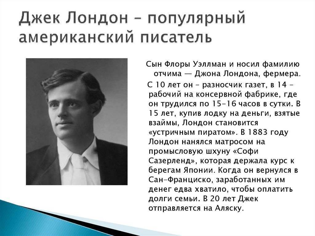 Джек лондон, краткая биография