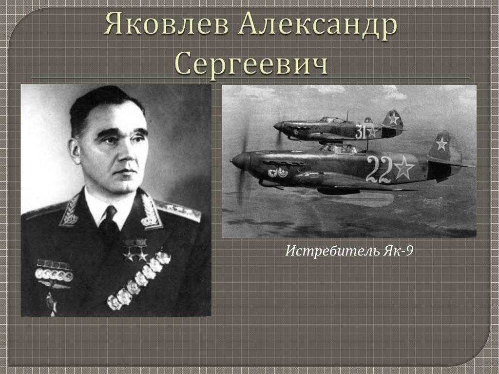 Александр сергеевич яковлев википедия