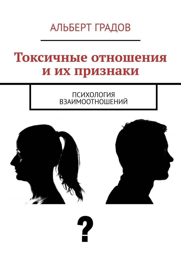 Психология, отношения