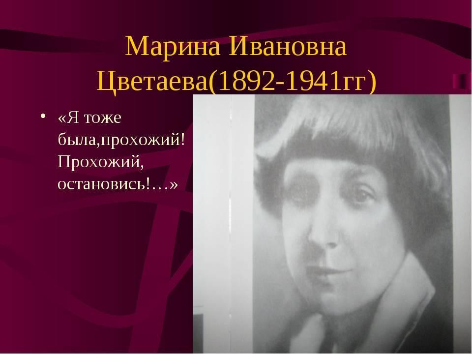 Цветаева – интересные факты из жизни и биографии марины ивановны кратко
