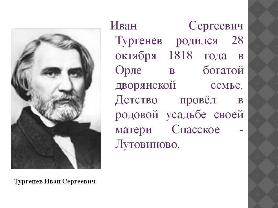 Тургенев – краткая биография: самое главное из жизни и творчества писателя