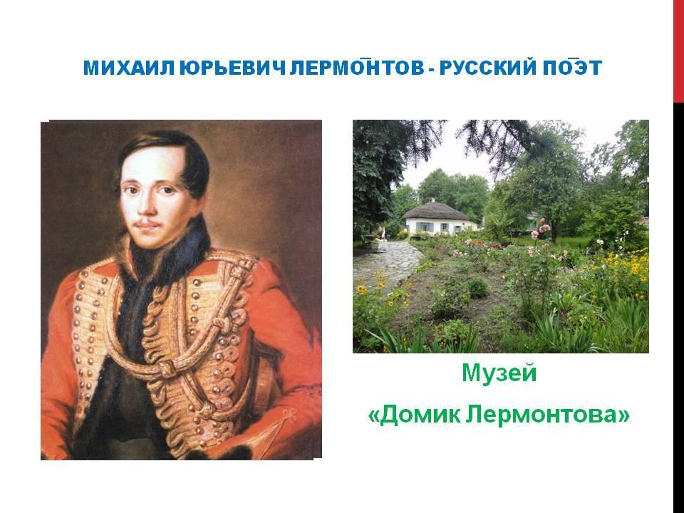 Михаил лермонтов - биография, информация, личная жизнь