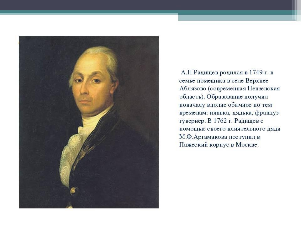 Радищев, александр николаевич — википедия. что такое радищев, александр николаевич