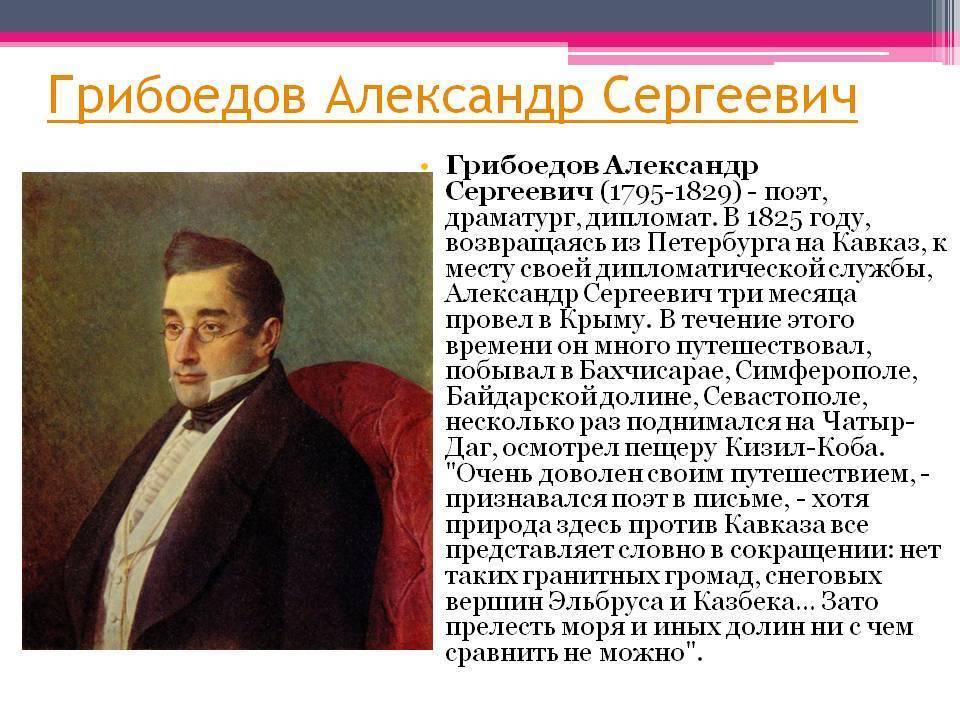 Александр сергеевич грибоедов: биография, творчество и интересные факты - nacion.ru