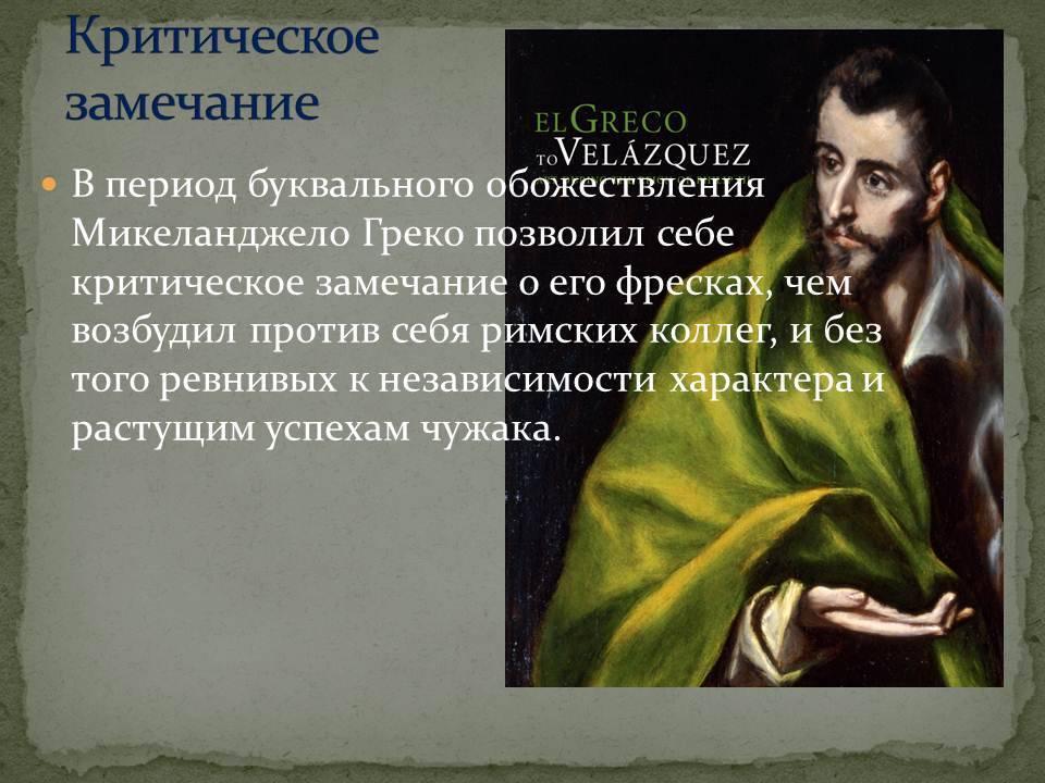Греко эль - биография, новости, фото, дата рождения, пресс-досье. персоналии глобалмск.ру.