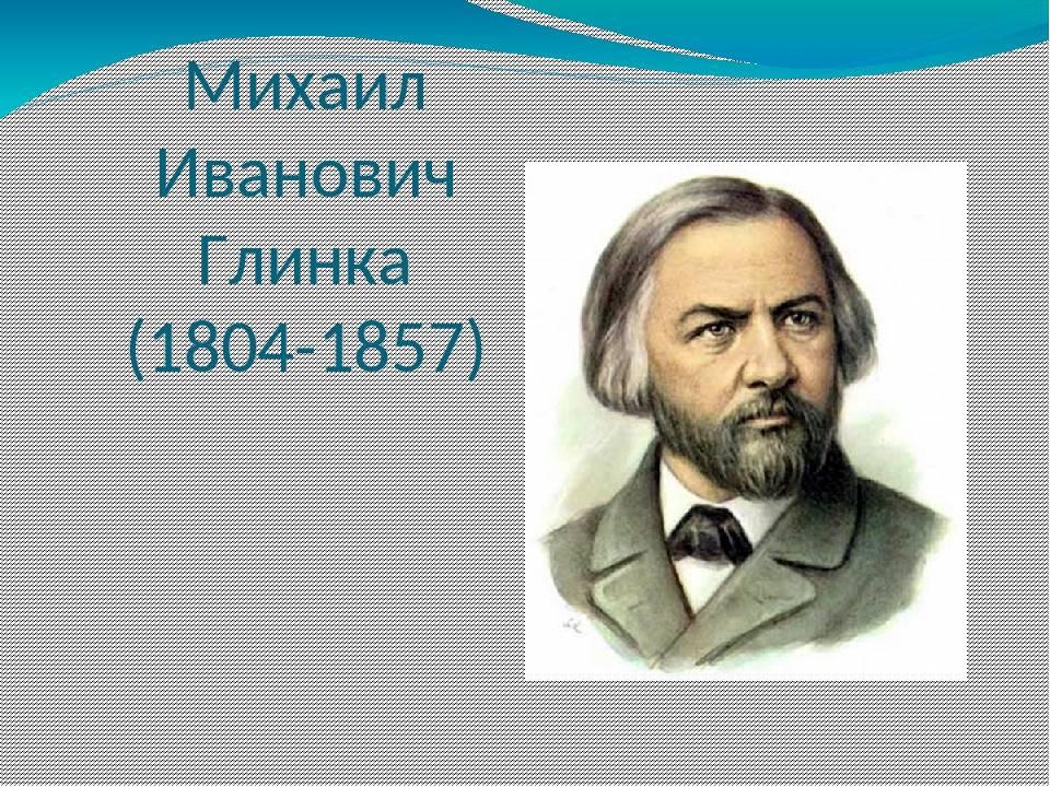 Глинка, михаил иванович — википедия. что такое глинка, михаил иванович