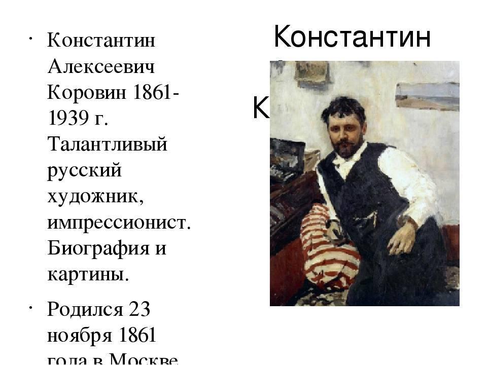 Константин коровин. наш импрессионист   дневник живописи