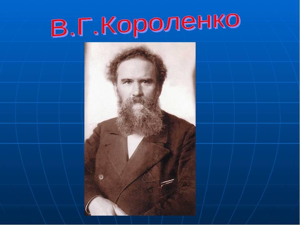 Владимир галактионович короленко — краткая биография   краткие биографии
