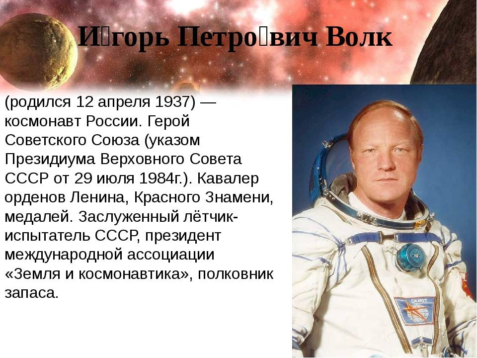 Список космонавтов ссср и россии — участников космических полётов