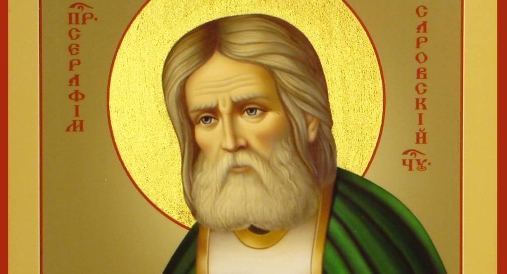 Молитвы серафиму саровскому о помощи, об исцелении, удаче в торговле...