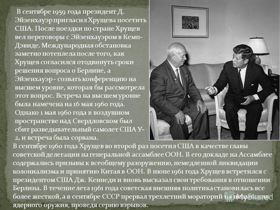 Никита хрущев: годы правления, политика иреформы