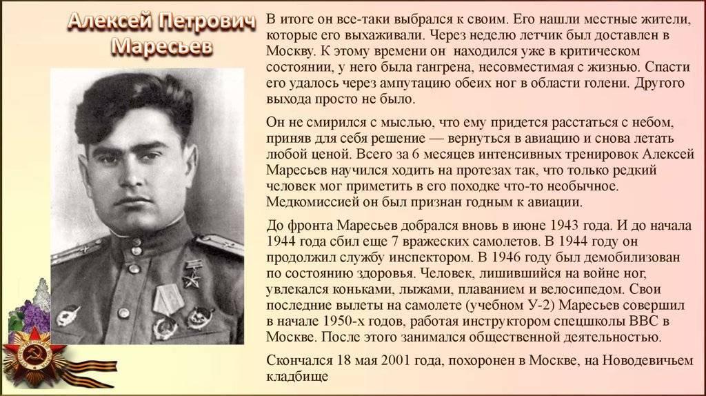 Алексей петрович маресьев - вики