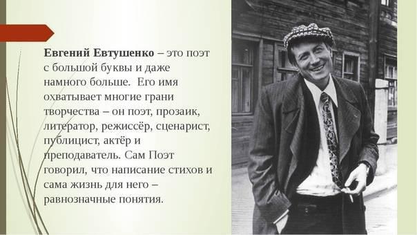Евгений евтушенко - биография, личная жизнь, фото, произведения, смерть и последние новости - 24сми