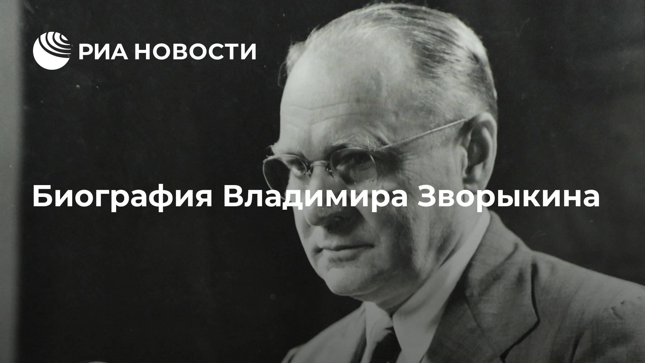 Владимир козьмич зворыкин - вики