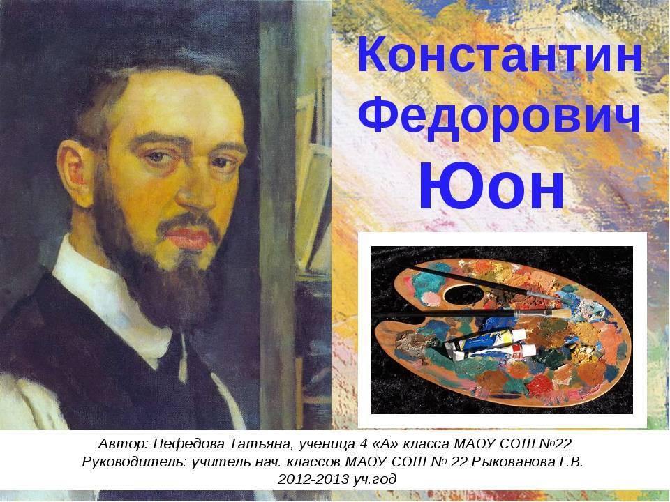 Константин юон - вики