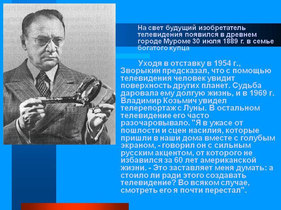 Зворыкин, владимир козьмич — википедия