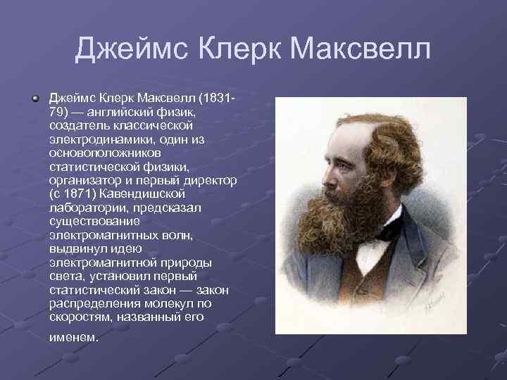Джеймс максвелл - физик - биография