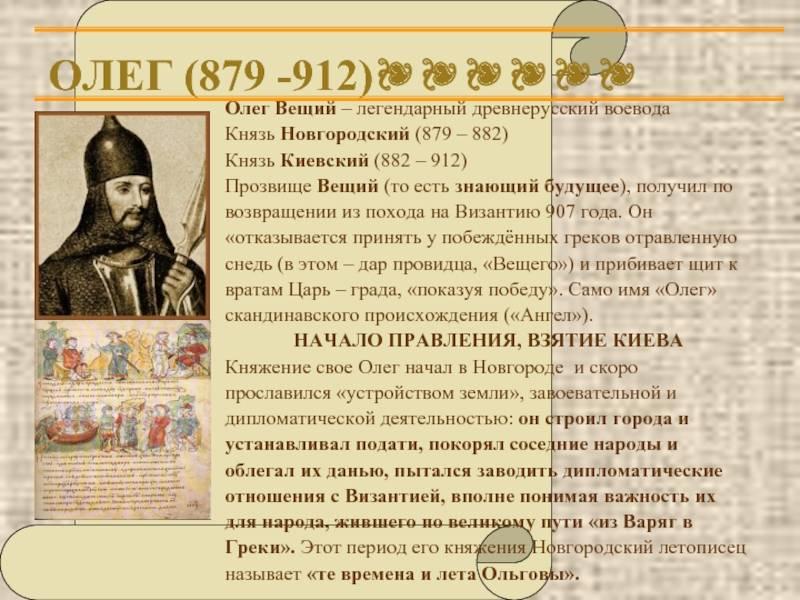 Характеристика личности князя олега вещего и его роли в истории