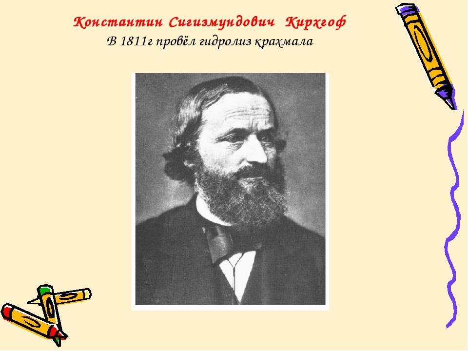 Кирхгоф Константин Сигизмундович
