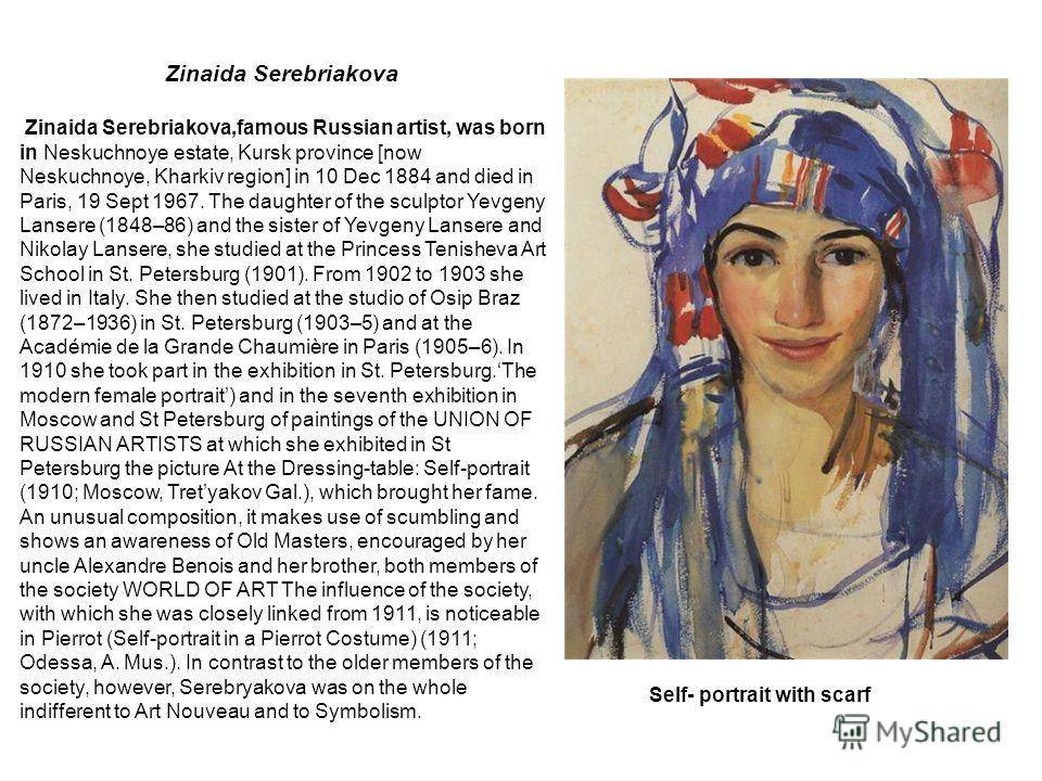 Зинаида серебрякова: жизнь и творчество художника