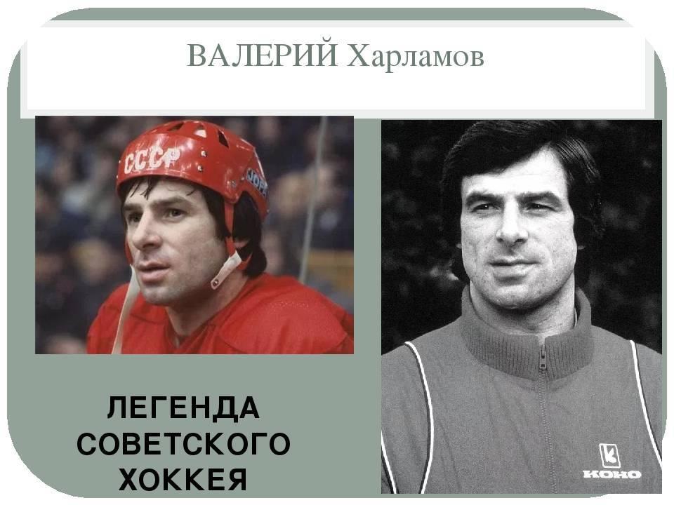 Валерий харламов: фото, биография, личная жизнь, причина смерти, хоккей - 24сми
