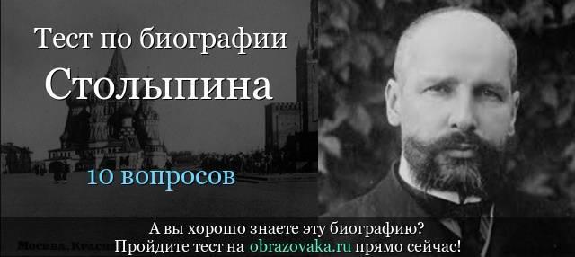 Петр столыпин – биография, фото, реформы, личная жизнь, жена и дети, причина смерти