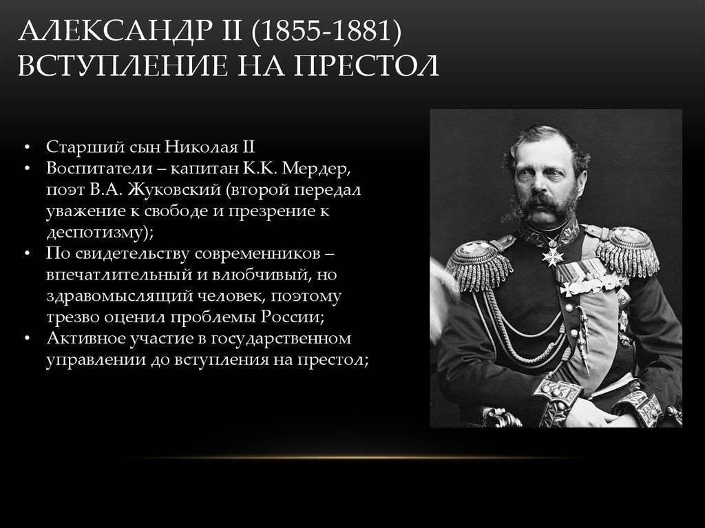 Александр 2 освободитель: биография, годы правления, исторический портрет