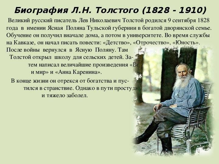 Краткая биография льва николаевича толстого: интересные факты из жизни | tvercult.ru