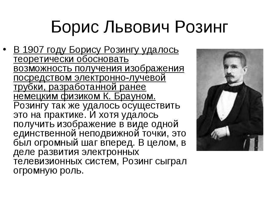 Наступила белая полоса: как российский учёный изобрёл телевидение — рт на русском