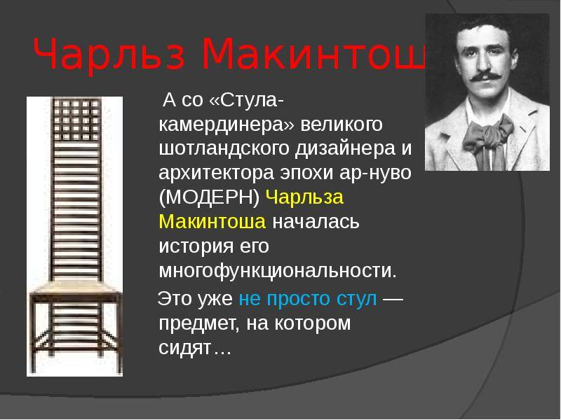 Стул макинтоша: отличительные характеристики и ассортимент - статьи - вещи - homemania