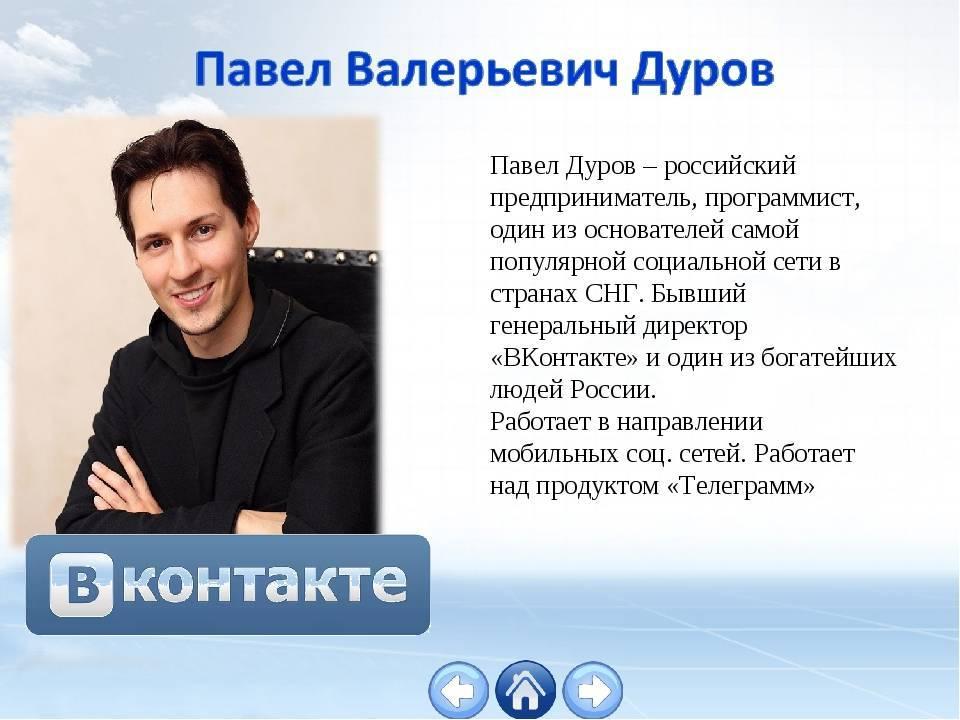 Павел дуров — личная жизнь, биография, фото и история успеха основателя социальной сети «вконтакте»