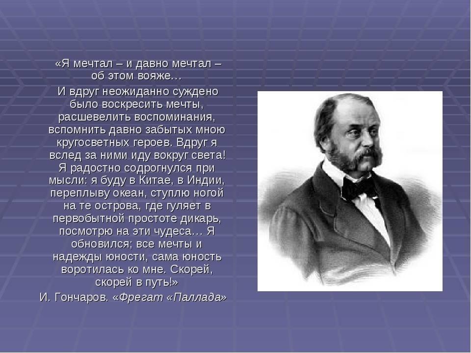 Биография гончарова