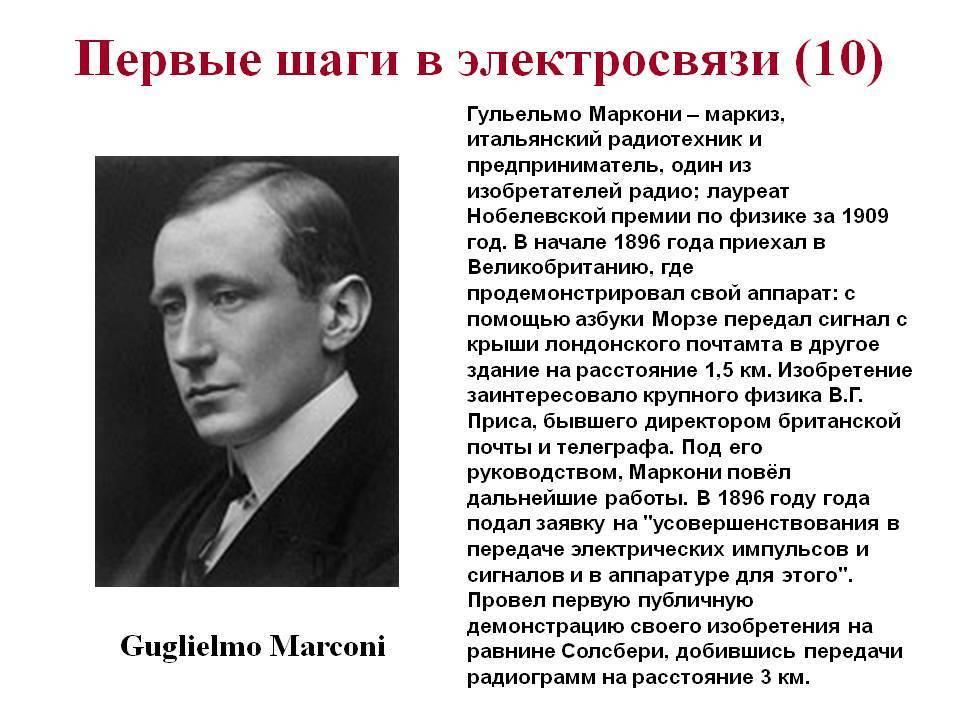 Владимир маркони - биография, информация, личная жизнь