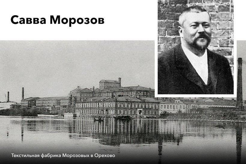 Морозов савва тимофеевич - биография, новости, фото, дата рождения, пресс-досье. персоналии глобалмск.ру.