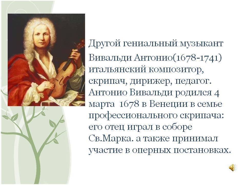 Детский композитор антонио вивальди – загадочный и полный тайн