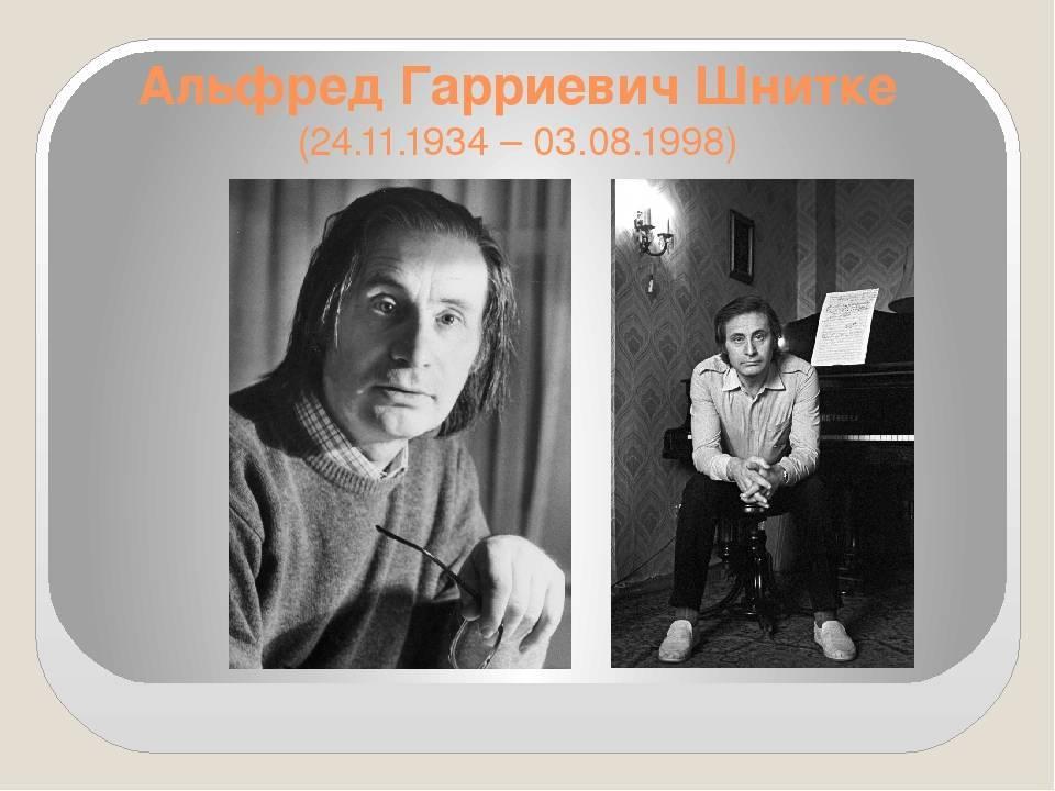 Биография а. шнитке: краткая биография, творчество и личная жизнь