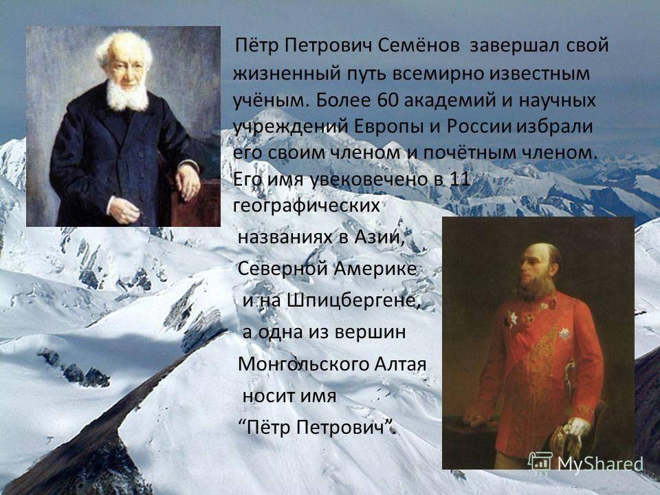 Семёнов-тян-шанский, петр петрович