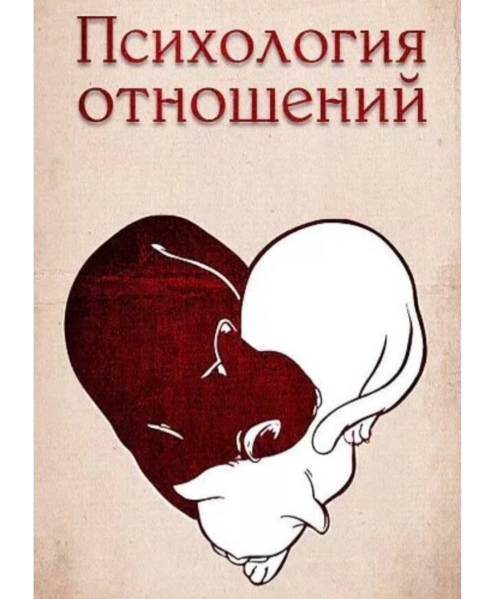 Любовь на всю жизнь: психология отношений, особенности мужского и женского восприятия, советы психологов - psychbook.ru