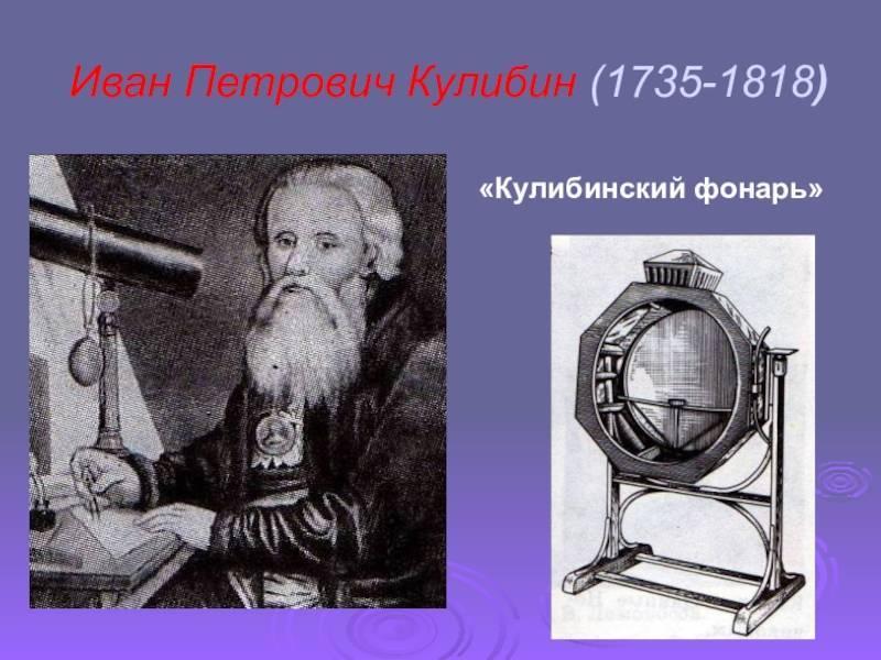 Иван кулибин: изобретатель, строитель, любитель женщин и поэт » вcероссийский отраслевой интернет-журнал «строительство.ru»