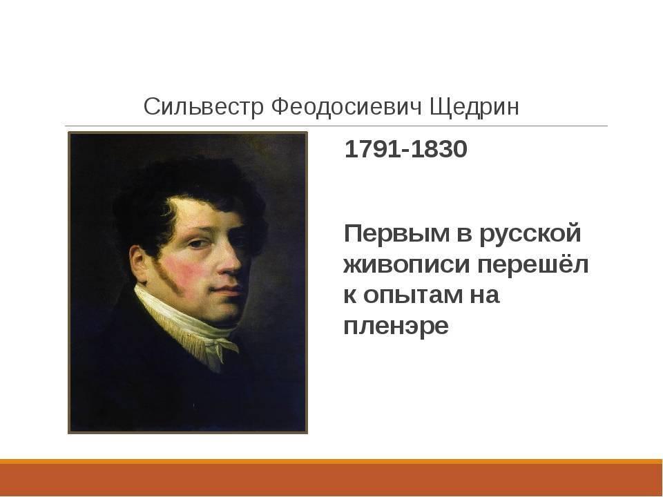 Щедрин, сильвестр феодосиевич — википедия