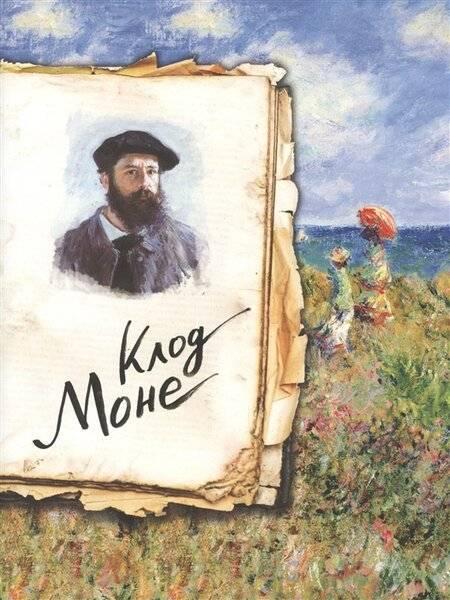 Клод моне – биография, фото, картины, произведения,  творчество - 24сми