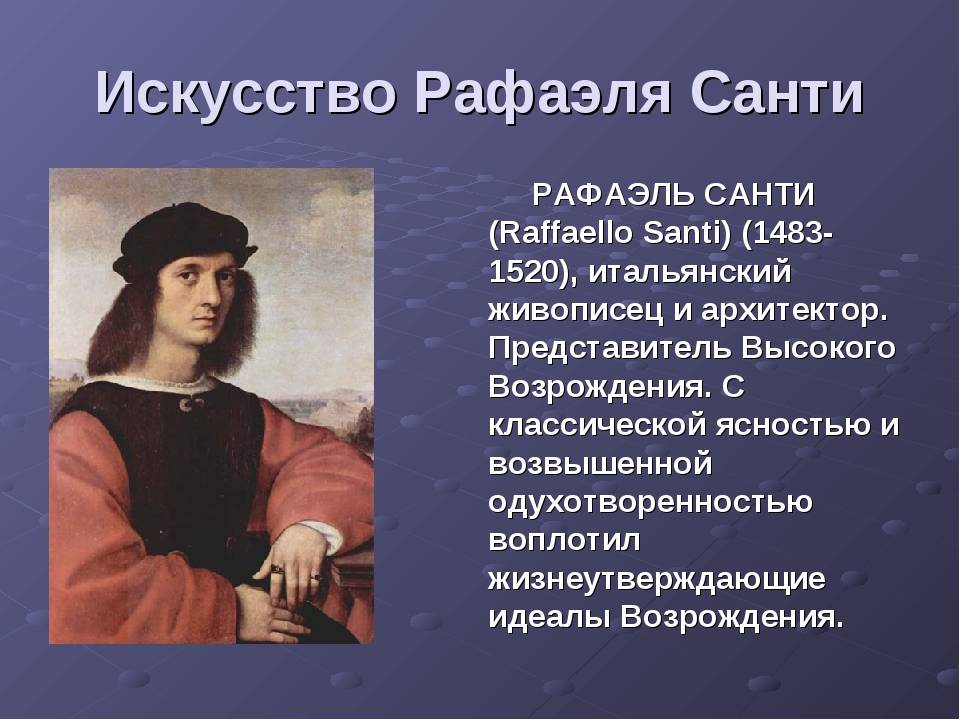 Самые известные картины рафаэля санти